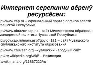Интернет серепинчи вĕренÿ ресурсĕсем: http://www.cap.ru– официальный портал