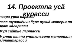 14. Проектпа усă курасси Класра урок парасси Класс тулашĕнчи ĕçре пухнă матер