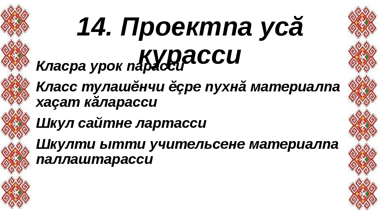 14. Проектпа усă курасси Класра урок парасси Класс тулашĕнчи ĕçре пухнă матер...