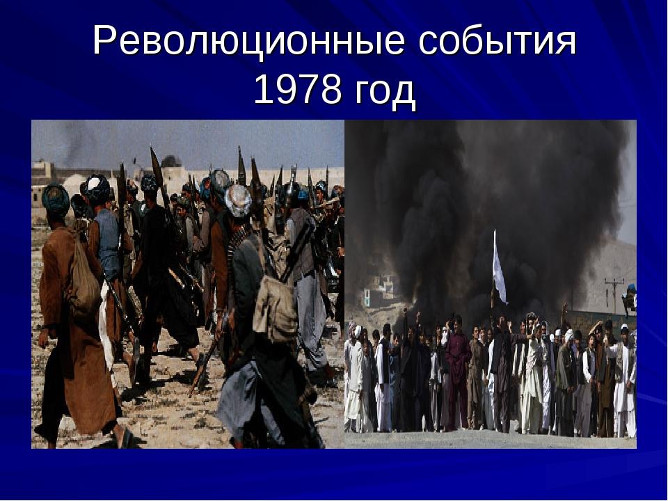 Революционные события 1978 год