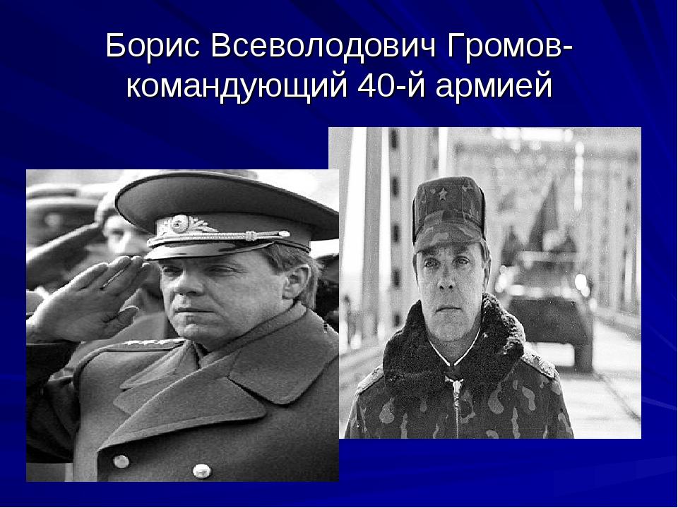Борис Всеволодович Громов-командующий 40-й армией