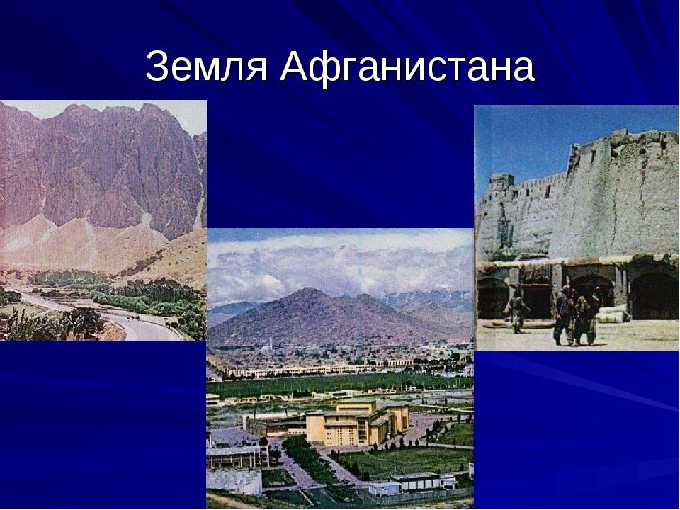 Земля Афганистана