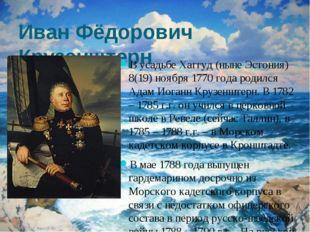 Иван Фёдорович Крузенштерн В усадьбе Хаггуд (ныне Эстония) 8(19) ноября 1770
