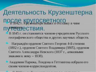Деятельность Крузенштерна после кругосветного путешествия. В 1842 г. Крузеншт