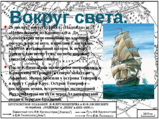 Вокруг света. 26 июля (7 августа) 1803 г. «Надежда» и «Нева» вышли из Кроншта