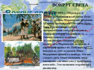 Вокруг света ВОКРУГ СВЕТА 29 апреля 1804 г. «Надежда» и «Нева» остановились у
