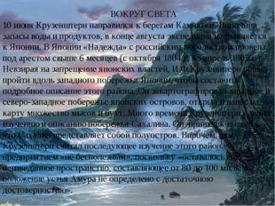 Вокруг света ВОКРУГ СВЕТА 10 июня Крузенштерн направился к берегам Камчатки.
