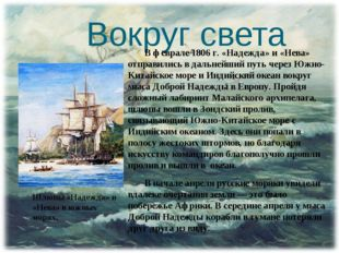 Вокруг света В феврале 1806 г. «Надежда» и «Нева» отправились в дальнейший п