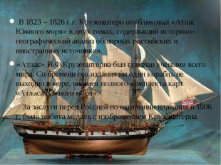 В 1823 – 1826 г.г. Крузенштерн опубликовал «Атлас Южного моря» в двух томах,