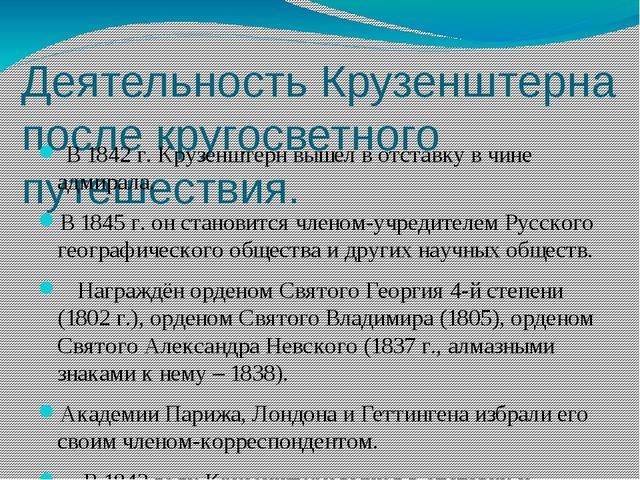 Деятельность Крузенштерна после кругосветного путешествия. В 1842 г. Крузеншт...