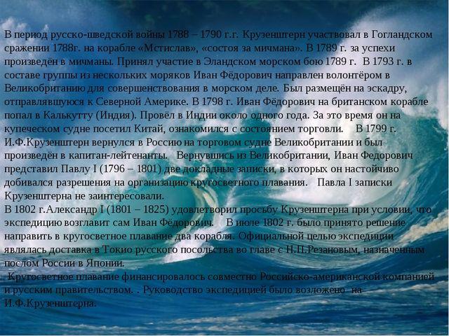 До кругосветного плавания. В период русско-шведской войны 1788 – 1790 г.г. К...