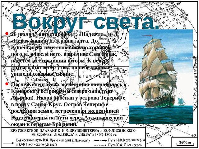 Вокруг света. 26 июля (7 августа) 1803 г. «Надежда» и «Нева» вышли из Кроншта...