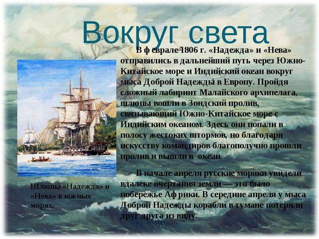 Вокруг света В феврале 1806 г. «Надежда» и «Нева» отправились в дальнейший п...
