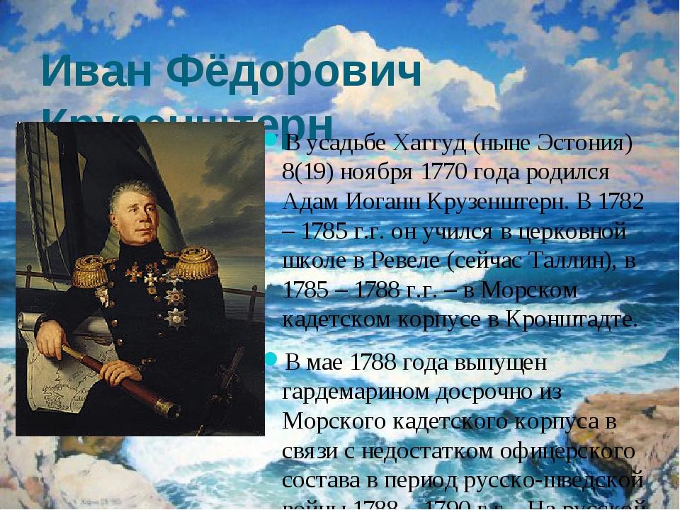 Иван Фёдорович Крузенштерн В усадьбе Хаггуд (ныне Эстония) 8(19) ноября 1770...
