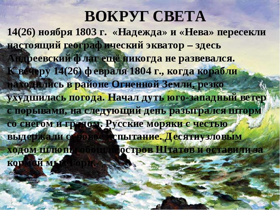 Вокруг света ВОКРУГ СВЕТА 14(26) ноября 1803 г. «Надежда» и «Нева» пересекли...