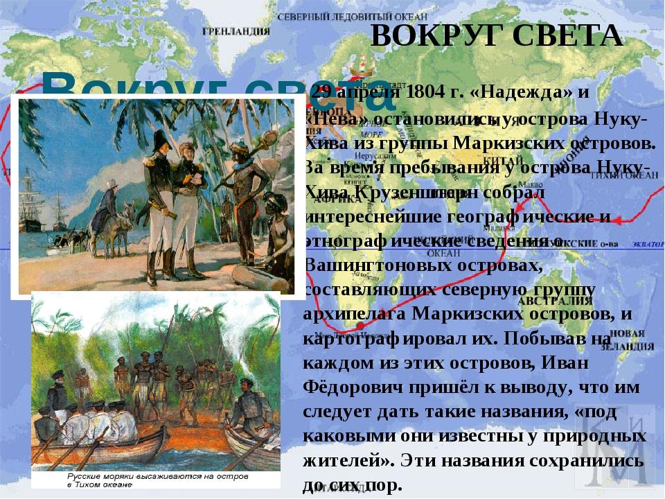 Вокруг света ВОКРУГ СВЕТА 29 апреля 1804 г. «Надежда» и «Нева» остановились у...