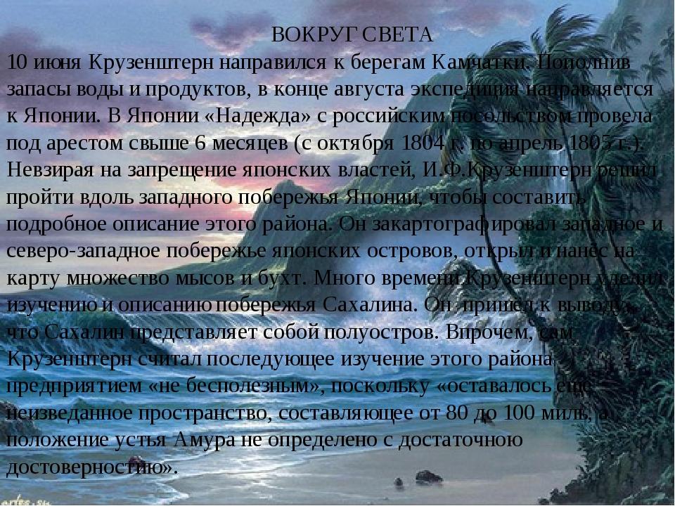 Вокруг света ВОКРУГ СВЕТА 10 июня Крузенштерн направился к берегам Камчатки....