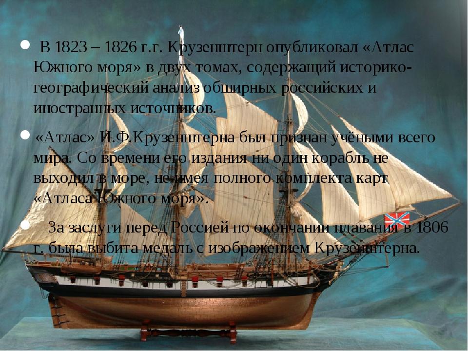В 1823 – 1826 г.г. Крузенштерн опубликовал «Атлас Южного моря» в двух томах,...