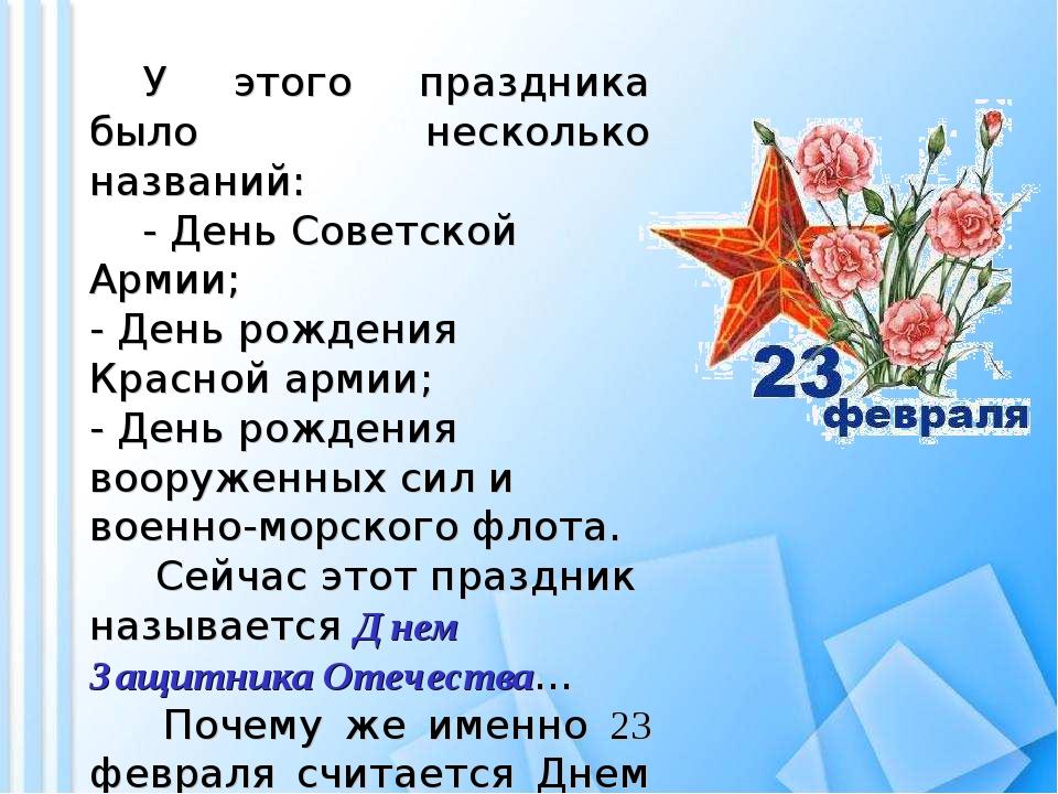 У этого праздника было несколько названий: - День Советской Армии; - День рож...