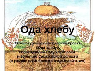 Ода хлебу Литературно-краеведческий проект «Ода хлебу», посвященный Году хлеб