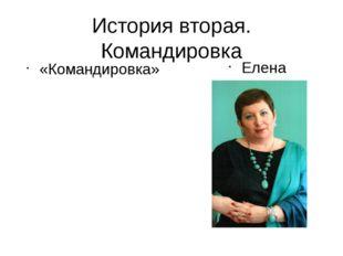 История вторая. Командировка «Командировка» Елена Потапова, с. Б. Федоровка