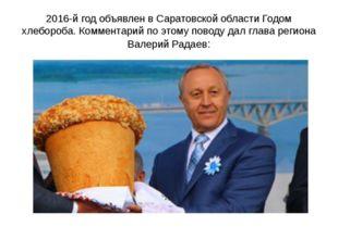 2016-й год объявлен в Саратовской области Годом хлебороба. Комментарий по это