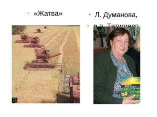 «Жатва» Л. Думанова, р.п. Татищево