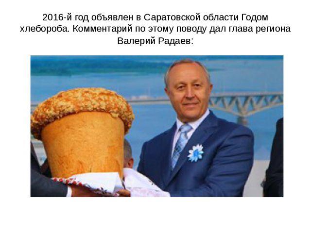 2016-й год объявлен в Саратовской области Годом хлебороба. Комментарий по это...