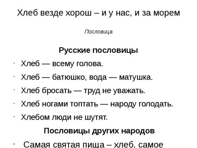 Хлеб везде хорош – и у нас, и за морем Пословица Русские пословицы Хлеб — все...