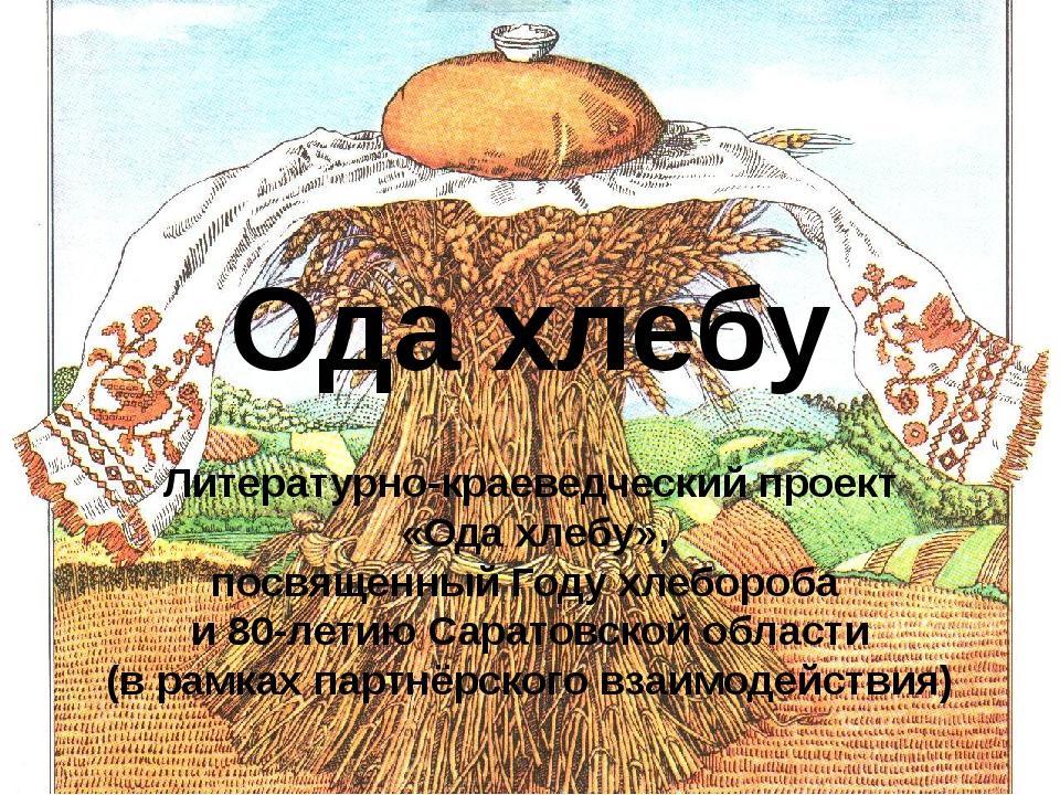 Ода хлебу Литературно-краеведческий проект «Ода хлебу», посвященный Году хлеб...
