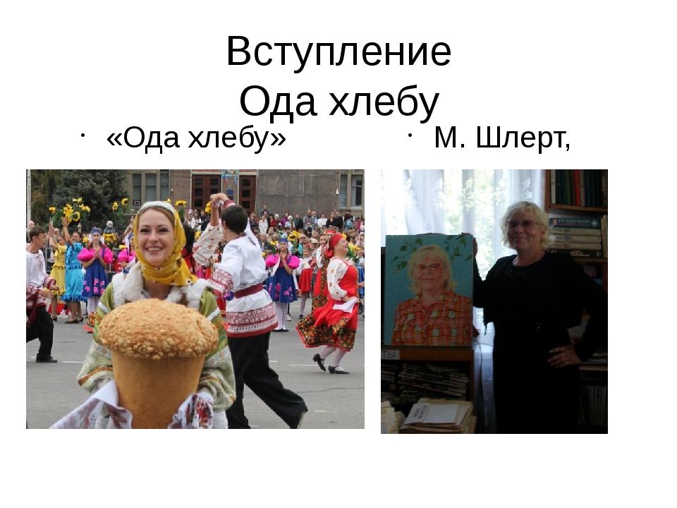 «Ода хлебу» М. Шлерт, г. Аткарск Вступление Ода хлебу