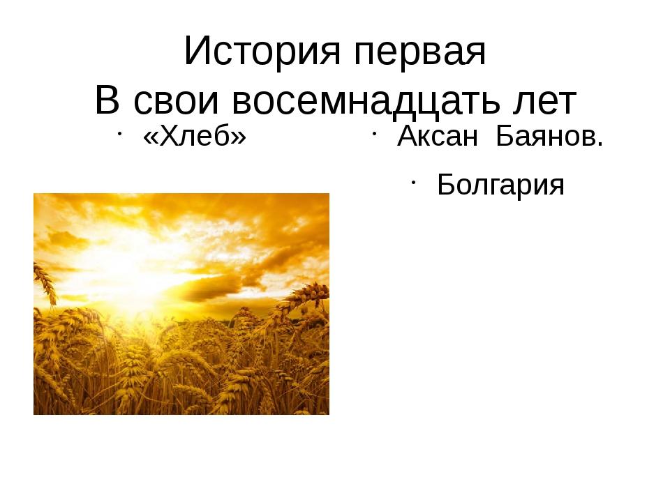 История первая В свои восемнадцать лет «Хлеб» Аксан Баянов. Болгария