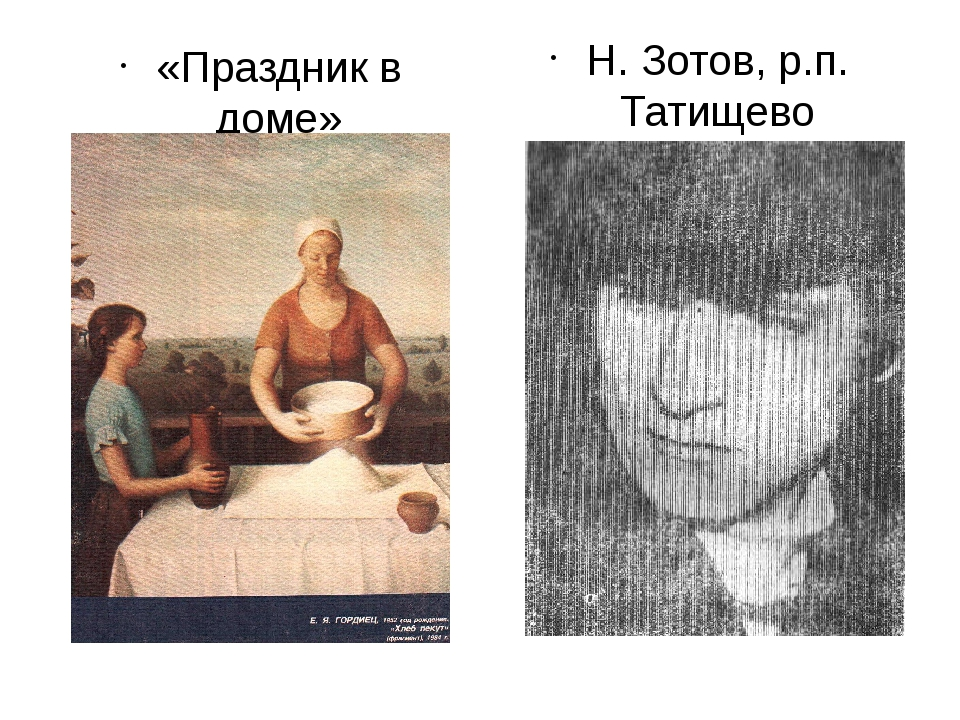 «Праздник в доме» Н. Зотов, р.п. Татищево