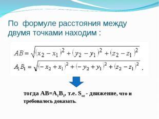 По формуле расстояния между двумя точками находим : тогда АВ=А1В1, т.е. Sоz-