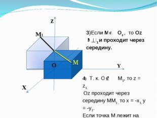 Z Y X O O M1 3)Если М  Оz, то Оz ММ1и проходит через середину. 4) Т. к.