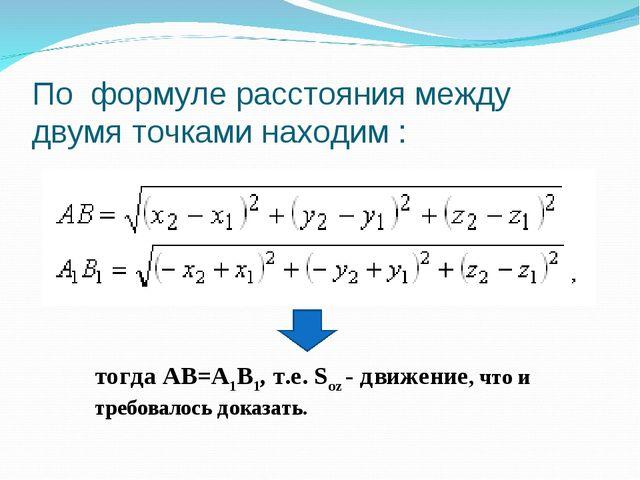 По формуле расстояния между двумя точками находим : тогда АВ=А1В1, т.е. Sоz-...