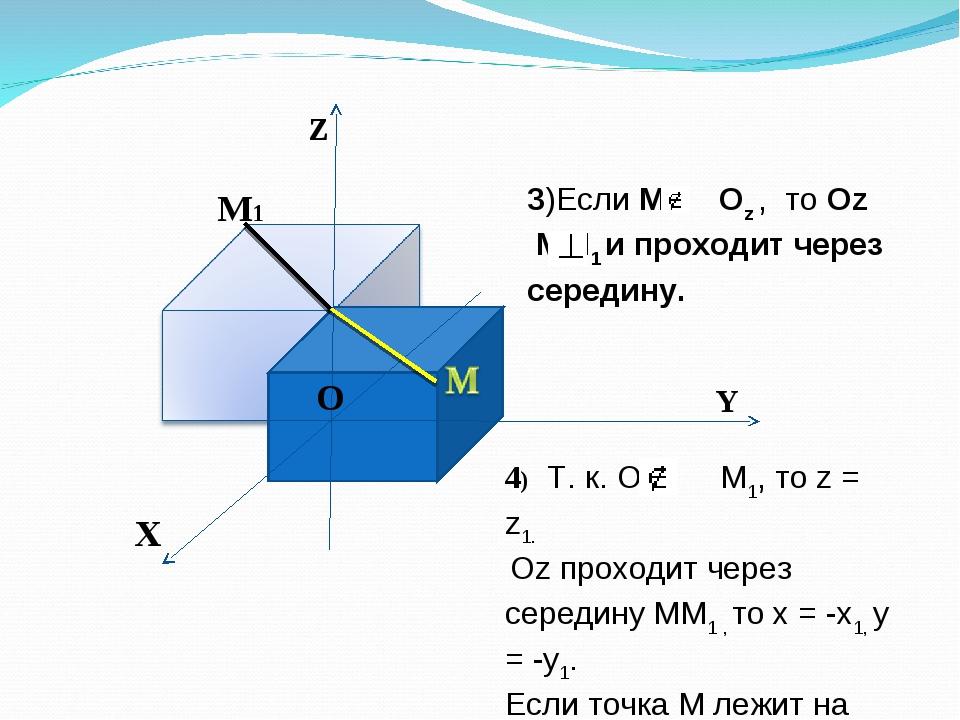 Z Y X O O M1 3)Если М  Оz, то Оz ММ1и проходит через середину. 4) Т. к....
