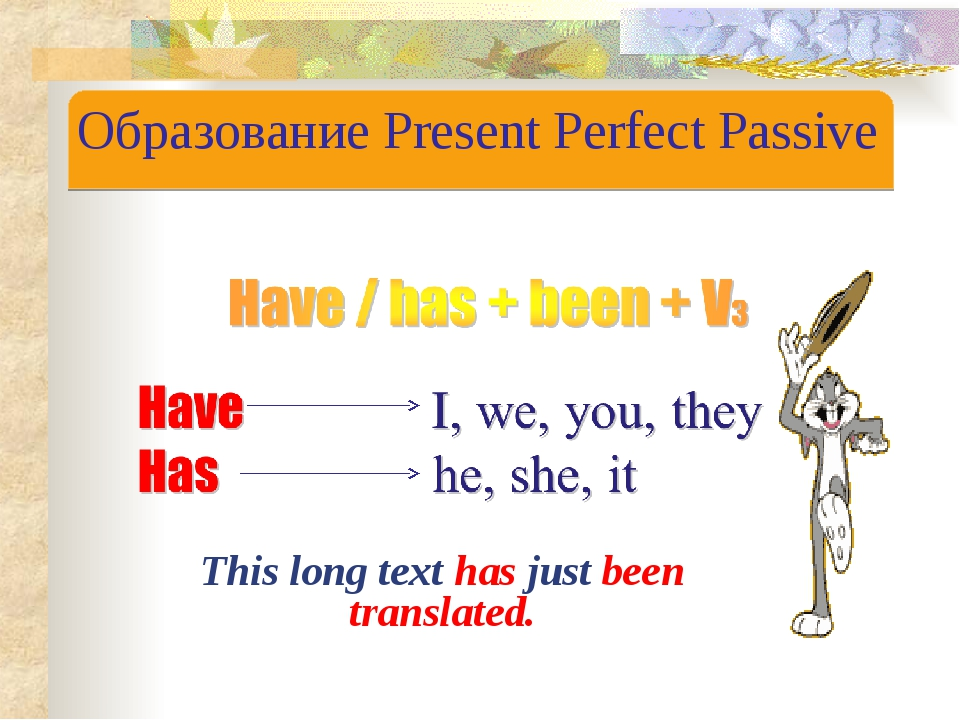 Образование Present Perfect Passive This long text has just been translated.
