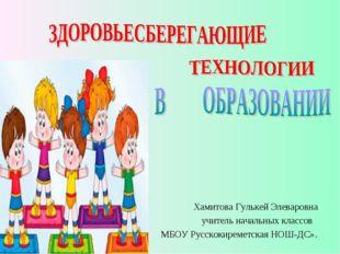Хамитова Гулькей Элеваровна учитель начальных классов МБОУ Русскокиреметская