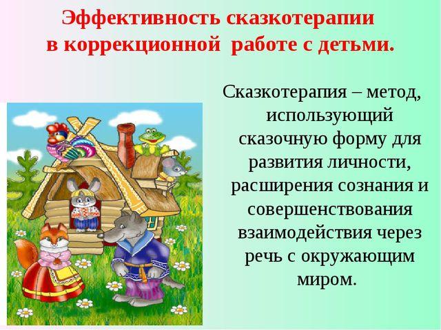 Эффективность сказкотерапии в коррекционной работе с детьми. Сказкотерапия –...