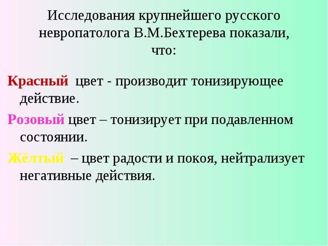 Исследования крупнейшего русского невропатолога В.М.Бехтерева показали, что:...