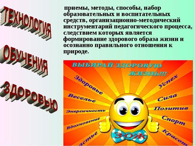приемы, методы, способы, набор образовательных и воспитательных средств, орг...