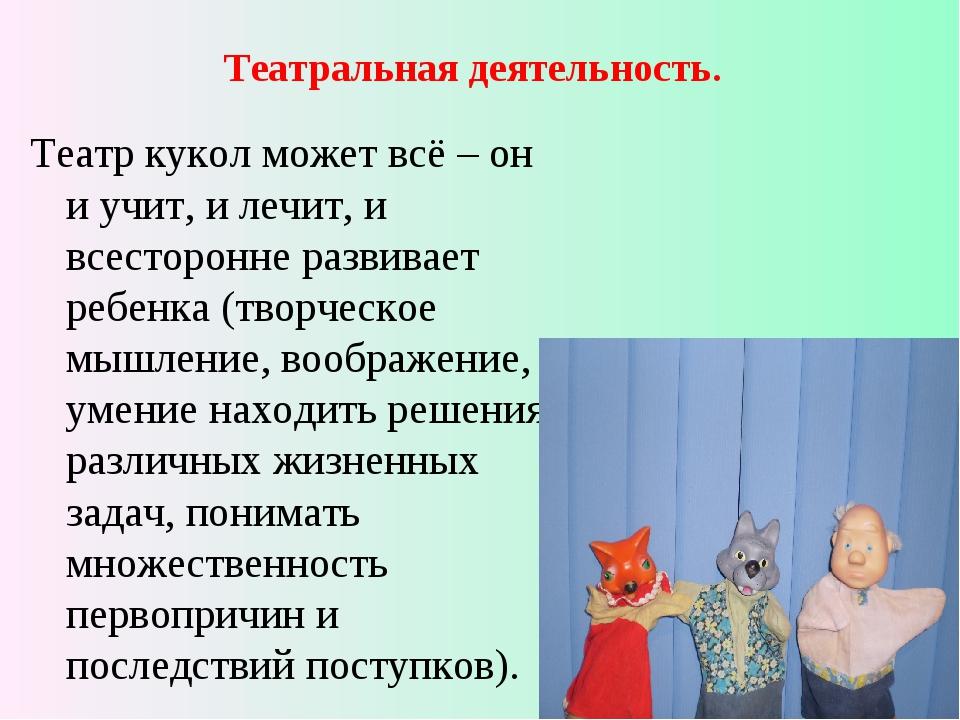 Театральная деятельность. Театр кукол может всё – он и учит, и лечит, и всест...
