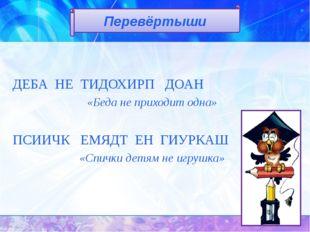 ДЕБА НЕ ТИДОХИРП ДОАН «Беда не приходит одна» ПСИИЧК ЕМЯДТ ЕН ГИУРКАШ «Спичк
