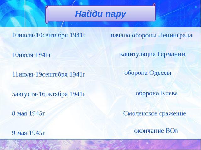 10июля-10сентября 1941г 10июля 1941г 11июля-19сентября 1941г 5августа-16октя...