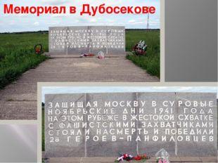 Мемориал в Дубосекове