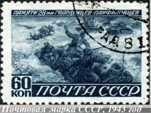 Почтовая марка СССР, 1943 год