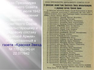 Указ Президиума Верховного Совета СССР от 21 июля 1942 года «О присвоении зва