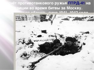 Расчёт противотанкового ружьяПТРД-41на позиции во время битвы за Москву. Мо