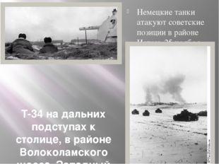 Т-34 на дальних подступах к столице, в районе Волоколамского шоссе, Западный